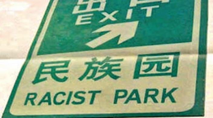 Dịch thuật tài liệu tiếng Trung Quốc - làm thế nào để tránh được những sai sót
