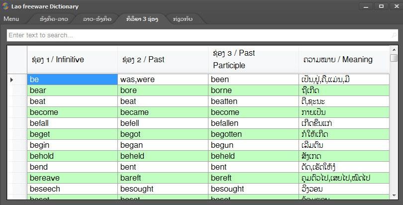 Từ điển ENG - LAOS - tải về máy tính miễn phí cập nhật mới nhất